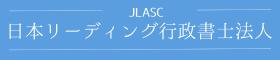 日本リーディング行政書士法人